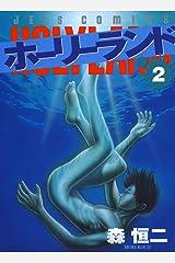 ホーリーランド 2 (ジェッツコミックス) Kindle版