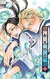 女王の花 (8) (フラワーコミックス)