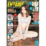 ENTAME(エンタメ) 2021年 9月・10 月合併号 [雑誌]