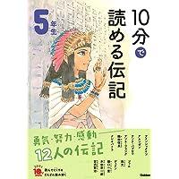 10分で読める伝記 5年生 (よみとく10分)