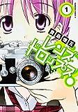 レンズドロップス (1) (カドカワコミックス・エース)