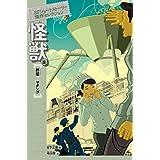 怪獣篇 群猫/マタンゴ (SFショートストーリー傑作セレクション 第二期)