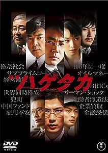 映画 ハゲタカ(2枚組) [DVD]