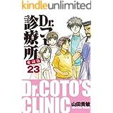 Dr.コトー診療所 愛蔵版 23