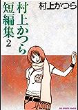 村上かつら短編集(2) (ビッグコミックス)