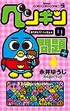 ペンギンの問題+ (4) (てんとう虫コロコロコミックス)