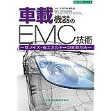 車載機器のEMC技術 -低ノイズ・省エネルギーの実現方法- (設計技術シリーズ)