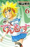 てんむす 6 (少年チャンピオン・コミックス)