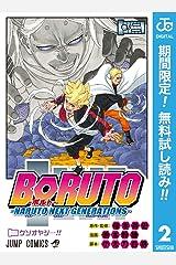 BORUTO-ボルト- -NARUTO NEXT GENERATIONS-【期間限定無料】 2 (ジャンプコミックスDIGITAL) Kindle版