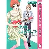 微糖ロリポップ 6 (りぼんマスコットコミックスDIGITAL)