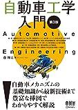 自動車工学入門 第3版