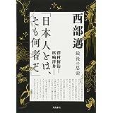 西部邁 最後の思索「日本人とは、そも何者ぞ」