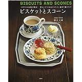 イギリスのお菓子教室 ビスケットとスコーン 型なしでつくれるビスケット。混ぜて焼くだけ! (講談社のお料理BOOK)