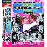 一度は観たい 名作映画 コレクション 夢のひととき DVD10枚組 ACC-217