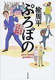 ぷろぼの 人材開発課長代理 大岡の憂鬱 (文春文庫)