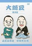 大師匠 第弐巻 [DVD]
