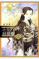 ふるぎぬや紋様帳(2) (フラワーコミックスαスペシャル) Kindle版