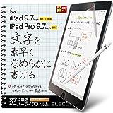 エレコム iPad 9.7インチ 保護フィルム ペーパーライク 反射防止 文字用 なめらかタイプ TB-A18RFLAPNS