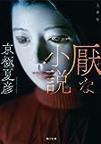 文庫版 厭な小説 (角川文庫)