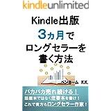 Kindle出版 3ヵ月でロングセラーを書く方法: バカバカ売れ続ける!話題本ではなく定番本を書け!これで貴方もロングセラー作家!