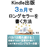 Kindle出版 3ヵ月でロングセラーを書く方法: バカバカ売れ続ける!話題本ではなく定番本を書け!これで貴方もロングセ…
