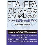 FTA/EPAでビジネスはどう変わるか: メリットを活用する実務ガイド