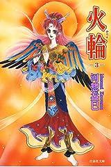 火輪 3 (白泉社文庫) Kindle版