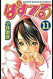 ぱすてる(11) (週刊少年マガジンコミックス)