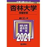 杏林大学(保健学部) (2021年版大学入試シリーズ)