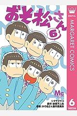 おそ松さん 6 (マーガレットコミックスDIGITAL) Kindle版