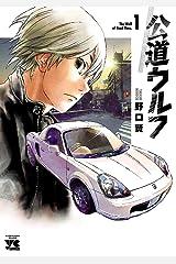 公道ウルフ 1 (ヤングチャンピオン・コミックス) Kindle版