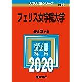 フェリス女学院大学 (2020年版大学入試シリーズ)