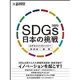 SDGs 日本の挑戦2020 エクセレントカンパニー・自治体・教育(日経キャリアマガジン特別編集)