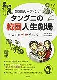 韓国語リーディング タングニの韓国人生劇場