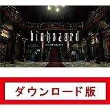biohazard HD REMASTER|オンラインコード版