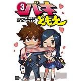 バキどもえ 3 (少年チャンピオン・コミックス)