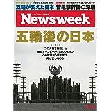 ニューズウィーク日本版 9/14号 特集 五輪後の日本[雑誌]