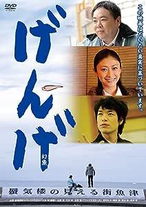げんげ [DVD]