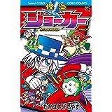 怪盗ジョーカー (22) (てんとう虫コロコロコミックス)