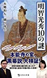 明智光秀10の謎 (宝島社新書)