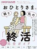 おひとりさまの親と私の「終活」完全ガイド (日経ホームマガジン 日経WOMAN別冊)