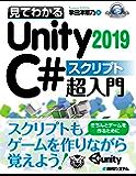 見てわかるUnity2019 C# スクリプト超入門