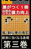 YAMA先生の囲碁サポートコラム3巻: 読むだけで強くなる囲碁公式ポケットガイド (Studio風鈴亭文庫)
