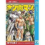 キン肉マン 72 (ジャンプコミックスDIGITAL)