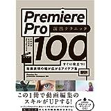 【DLデータつき】Premiere Pro 演出テクニック100 すぐに役立つ! 動画表現の幅が広がるアイデア集