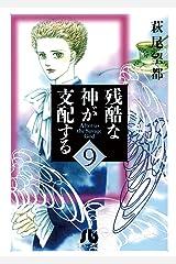 残酷な神が支配する(9) (小学館文庫) Kindle版