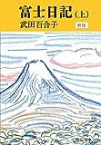 富士日記(上) 新版 (中公文庫 (た15-10))