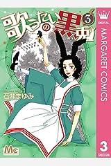 歌うたいの黒兎 3 (マーガレットコミックスDIGITAL) Kindle版