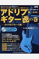 アドリブ・ギター虎の巻~ロック&ブルース編~[保存版](CD付) 単行本(ソフトカバー)