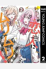 わたしが恋人になれるわけないじゃん、ムリムリ!(※ムリじゃなかった!?) 2 (ヤングジャンプコミックスDIGITAL) Kindle版